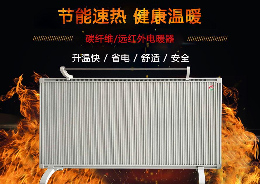 远红外电暖器