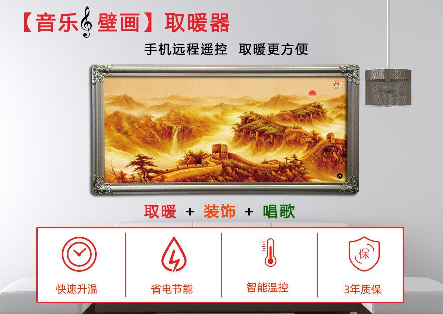 壁画电暖器
