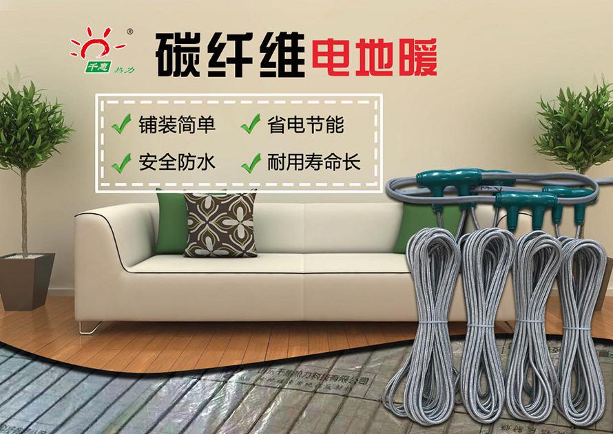 碳纤维电地暖